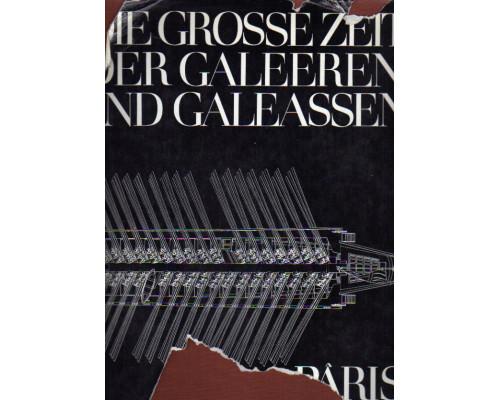 Die grosse Zeit der Galeeren und Galeassen. Великая эпоха галер и ?