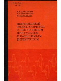 Книга Вентильный электропривод с синхронным двигателем и зависимым инвертором по цене 400.00 р.