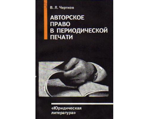 Авторское право в периодической печати