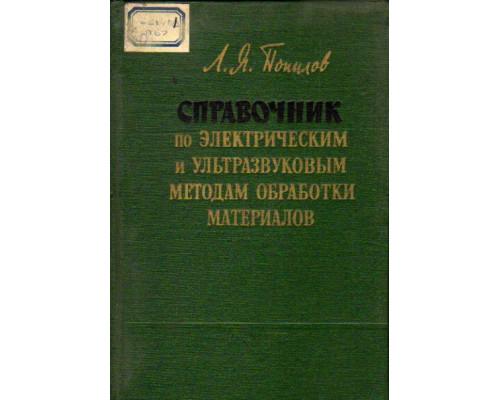 Справочник по электрическим и ультразвуковым методам обработки материалов