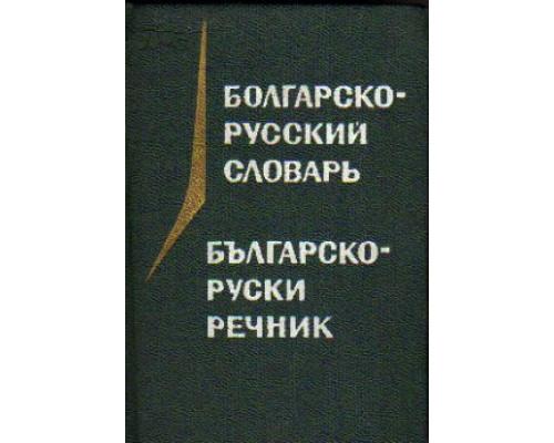 Карманный болгарско-русский словарь. 10400 слов.