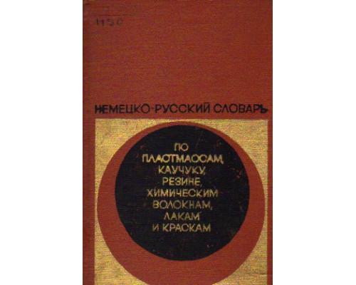 Немецко-русский словарь по пластмассам, каучуку и резине, химическим волокнам, лакам и краскам