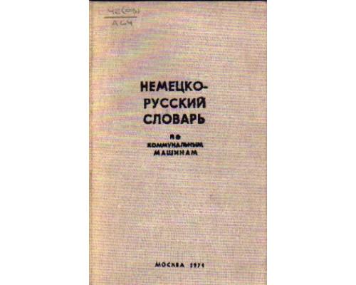 Немецко-русский словарь по коммунальным машинам.