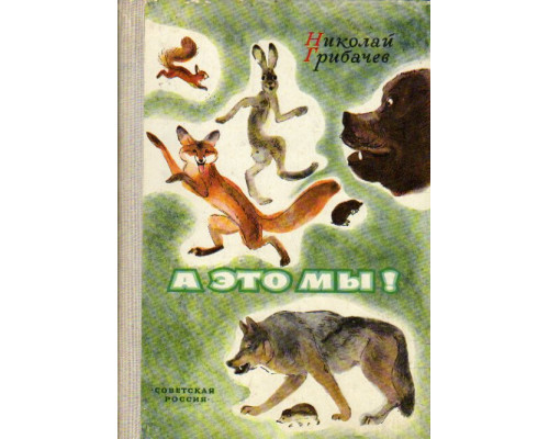А это мы! Заяц Коська, белка Ленка, лиса Лариска, медведь Потап, еж Кирюха, волк Бакула и прочие