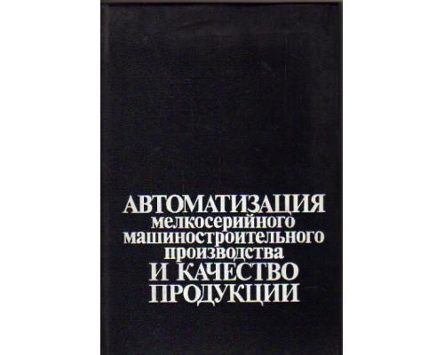 Автоматизация мелкосерийного машиностроительного производства и качество продукции