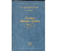 Сочинения Александра Пушкина