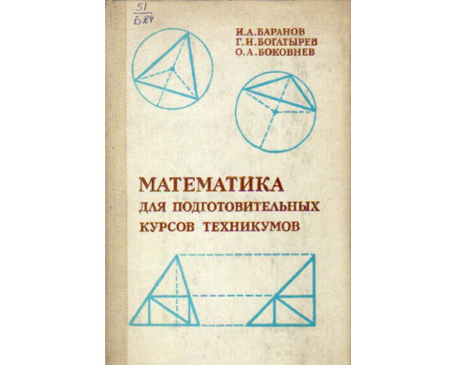 Математика для подготовительных курсов техникумов