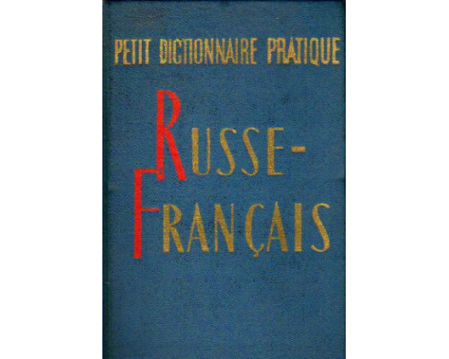 Petit dictionnaire pratique russe-francas / Краткий русско-французский учебный словарь
