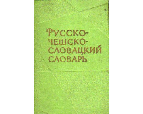 Карманный русско-чешско-словацкий словарь