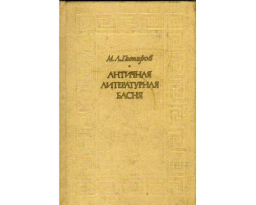 Античная литературная басня (Федр и Бабрий)