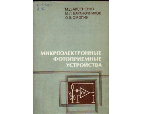 Микроэлектронные фотоприемные устройства