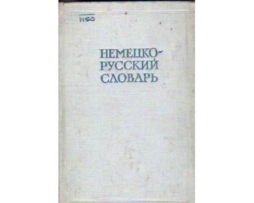 Немецко-русский словарь.
