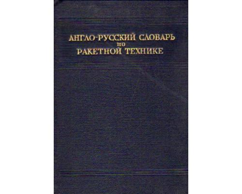 Англо-русский словарь по ракетной технике. (около 5000 терминов)