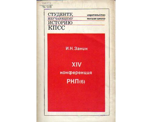 XIV конференция РКП