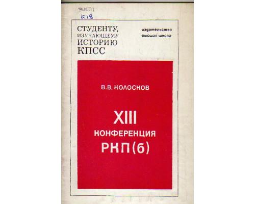 XIII конференция РКП (б)