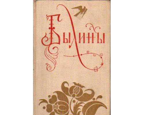 Былины. В двух томах . Том 2
