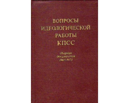Вопросы идеологической работы КПСС. Сборник документов 1965-1973
