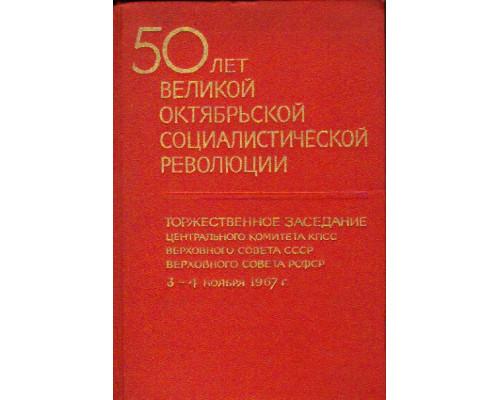50 лет Великой Октябрьской социалистической революции