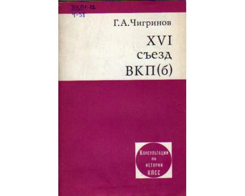 XVI съезд ВКП (Б)