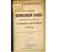 Первый Всероссийский съезд деятелей и специалистов по городскому благоустройству в 1910 году