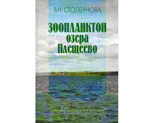 Зоопланктон озера Плещеево