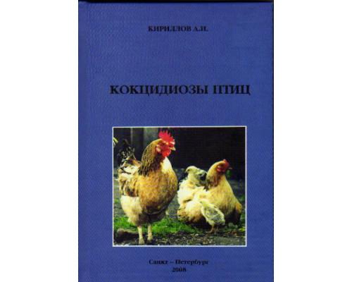 Кокцидиозы птиц