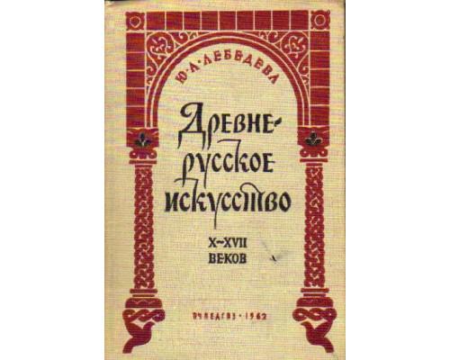 Древнерусское искусство X-XVII веков