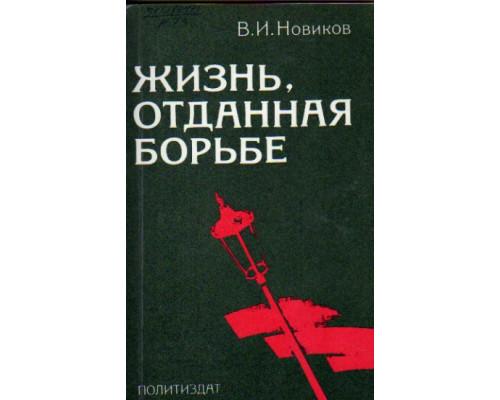 Жизнь, отданная борьбе: документальная книга о Николае Баумане