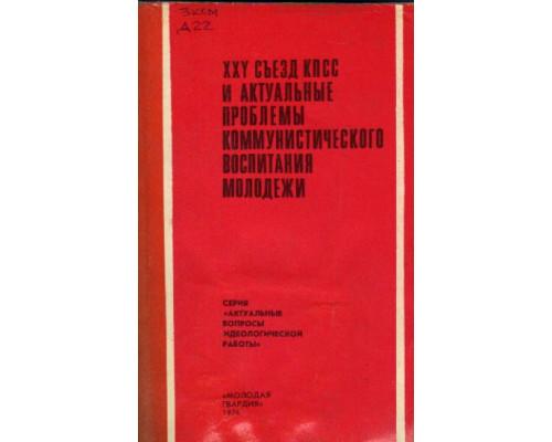 XXV съезд КПСС и актуальные проблемы коммунистического воспитания молодежи