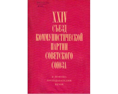 XXIV съезд коммунистической партии Советского Союза