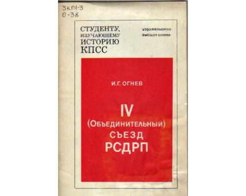 IV Съезд РСДРП