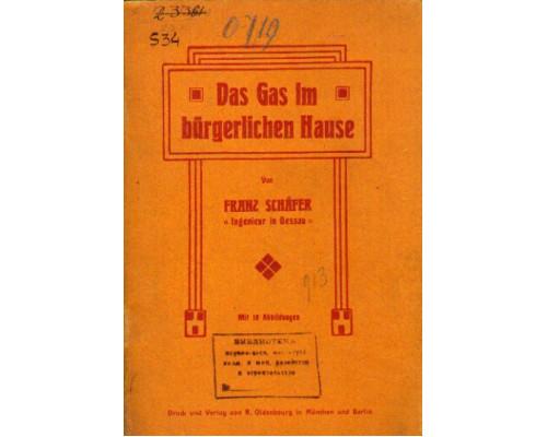 Вas gas im burgerlichen Hause. Газ в жилых домах