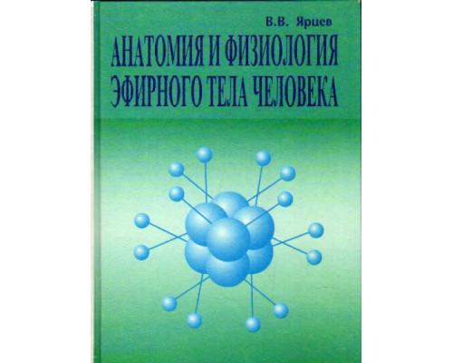 Анатомия и физиология эфирного тела человека