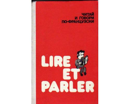 Lire et parler. Читай и говори по-французски. Выпуск 9