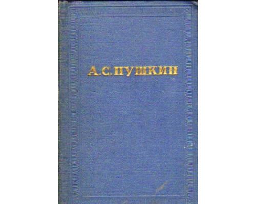 А. С. Пушкин. Полное собрание сочинений в десяти томах. Том 9