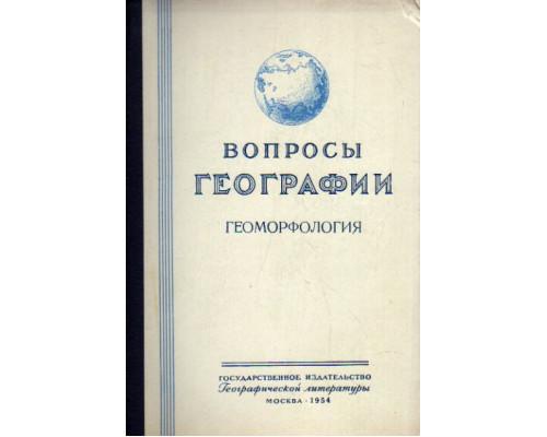 Вопросы географии. Сборник 36 1954 г. Геоморфология