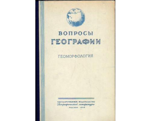 Вопросы географии. Сборник 46. Физическая география