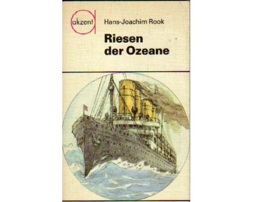 Riesen der Ozeane - Die Аra der Passagierschiffahrt. Океанские гиганты. Эпоха пассажирского судоходства