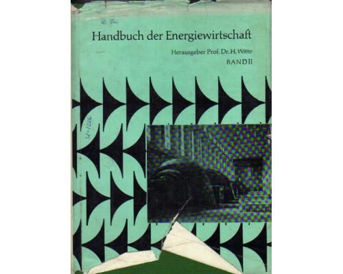 Handbuch der Energiewirtschaft. Band 2. Справочник по энергетике. Том 2
