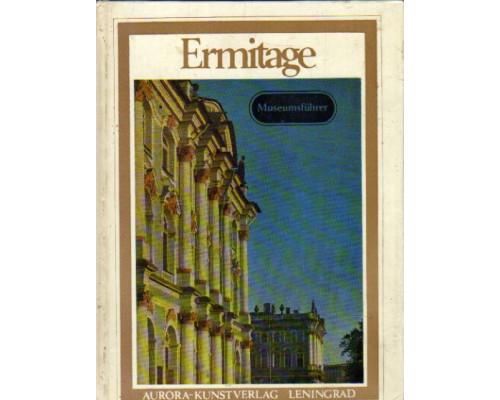 Ermitage. Museumsfuhrer. Эрмитаж альбом-путеводитель на немецком языке