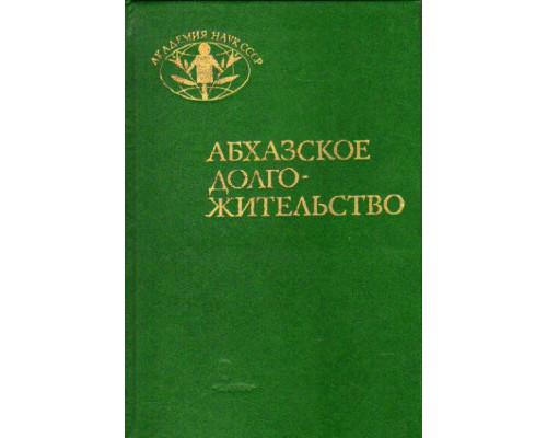 Абхазское долгожительство