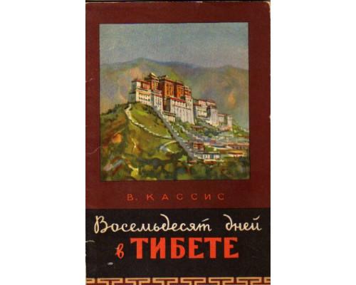 Восемьдесят дней в Тибете