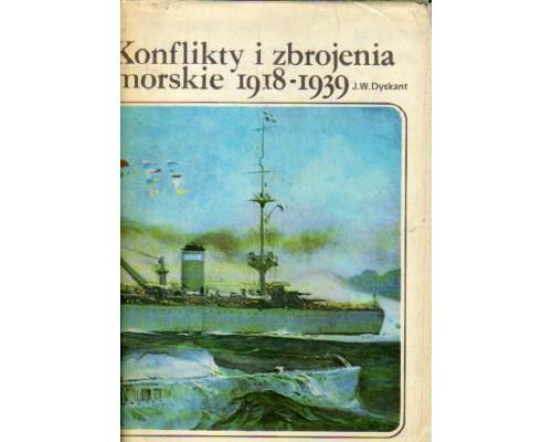 Konflikty i zbrojenia morskie 1918-1939.  Конфликты и морское подкрепление 1918-1939 гг.