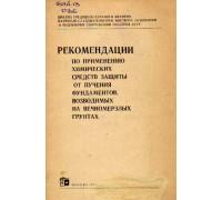 Рекомендации по применению химических средств защиты от пучения фундаментов, возводимых на вечномерзлых грунтах