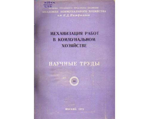 Механизация работ в коммунальном хозяйстве. Научные труды. № 4. Выпуск 88