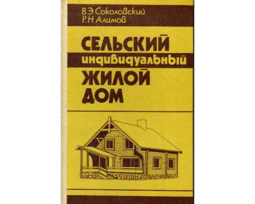 Сельский индивидуальный жилой дом
