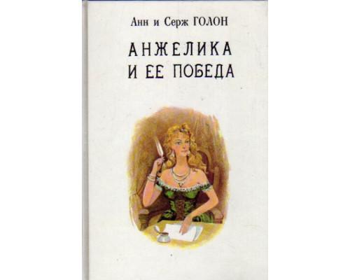 Анжелика. Многотомный роман. Том 11. Анжелика и ее победа.