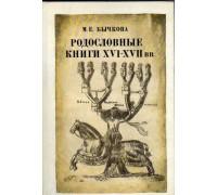 Родословные книги XVI - XVII вв. как исторический источник
