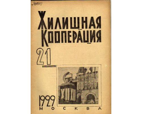 Жилищная кооперация. Журнал за 1929 г.. № 21