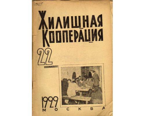 Жилищная кооперация. Журнал за 1929 г.. № 22